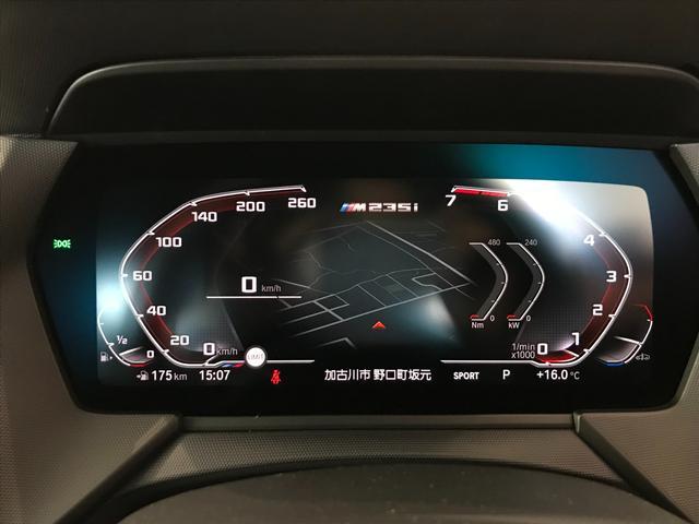 M235i xDriveグランクーペ 弊社デモカー アクティブクルーズコントロール 軽減ブレーキ車線逸脱防止 ガラスサンルーフ 純正HDDナビ トップビューカメラ LEDヘッドライト アルカンターラクロスシート ミラーETC(32枚目)