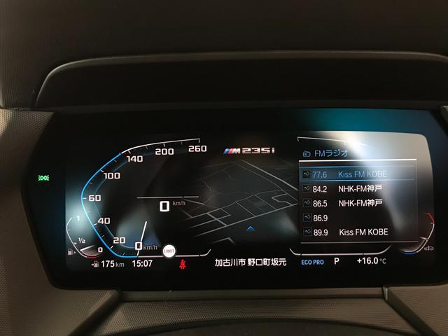 M235i xDriveグランクーペ 弊社デモカー アクティブクルーズコントロール 軽減ブレーキ車線逸脱防止 ガラスサンルーフ 純正HDDナビ トップビューカメラ LEDヘッドライト アルカンターラクロスシート ミラーETC(34枚目)
