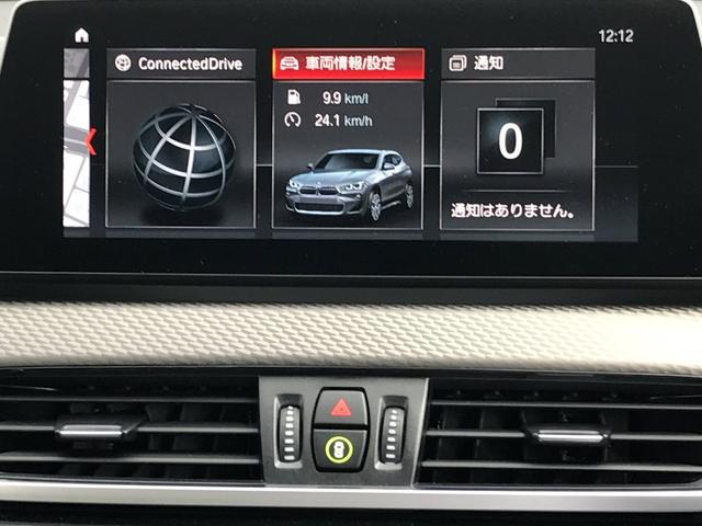 sDrive 18i MスポーツX 弊社デモカー ヘッドアップディスプレイ アクティブクルーズコントロール 純正19インチアルミホイール ワイドナビ 電動パワーシート シートヒーター コンフォートアクセス 電動パワーゲート LEDライト(37枚目)