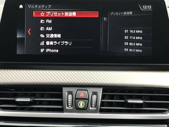 sDrive 18i MスポーツX 弊社デモカー ヘッドアップディスプレイ アクティブクルーズコントロール 純正19インチアルミホイール ワイドナビ 電動パワーシート シートヒーター コンフォートアクセス 電動パワーゲート LEDライト(38枚目)