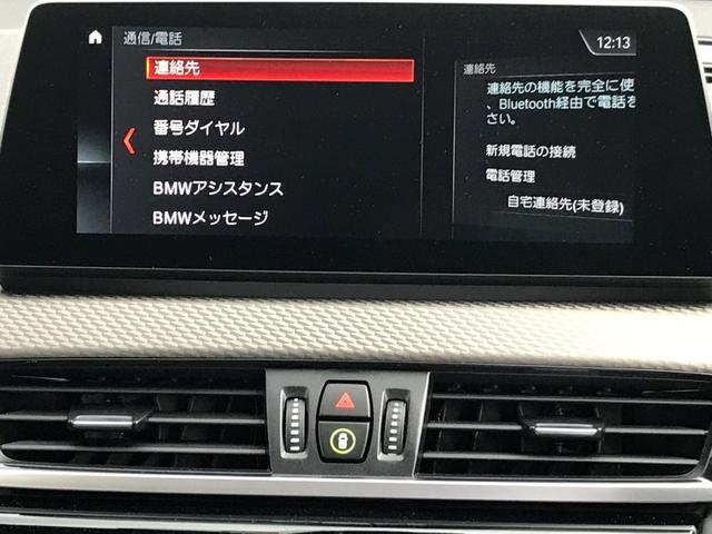 sDrive 18i MスポーツX 弊社デモカー ヘッドアップディスプレイ アクティブクルーズコントロール 純正19インチアルミホイール ワイドナビ 電動パワーシート シートヒーター コンフォートアクセス 電動パワーゲート LEDライト(39枚目)