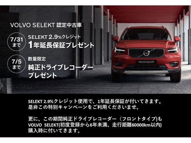 「ボルボ」「ボルボ V60」「ステーションワゴン」「大阪府」の中古車2