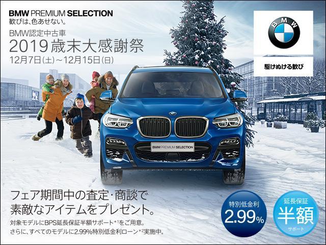 「BMW」「BMW」「ミニバン・ワンボックス」「大阪府」の中古車3
