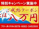 10月限定キャンペーン実施中!ご成約で、『遠方陸送費 半額』または『オプションクーポン 3万円』のどちらかをお選びいただけます!お気軽にスタッフまでお申し付け下さい!