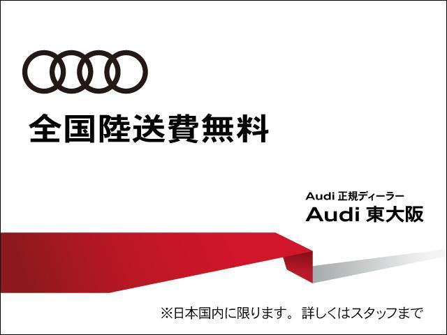 『正規ディーラーAudi東大阪へようこそ。この度は弊社在庫車両をご覧頂き、誠にありがとうございます。厳選された豊富な自社在庫からお好みのお車をお選び下さい』◆無料電話:0800-809-7151◆