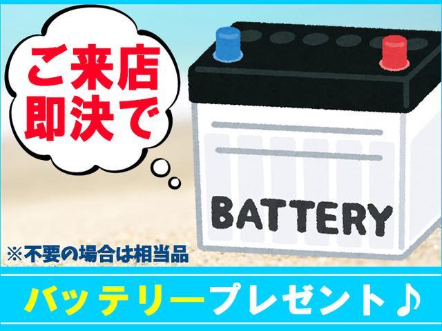 ★フェア特別キャンペーン中♪♪★ご来店頂き、お車を即日ご成約頂きましたお客様全員に!!新品バッテリー(※不要の場合は相当品)をプレゼントいたします♪ご利用の際はクーポンを見た。とお申し付けください!!