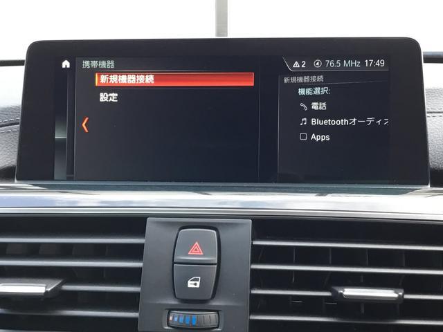 330eMスポーツiパフォーマンス試乗車ウッドパネル黒レザー(17枚目)