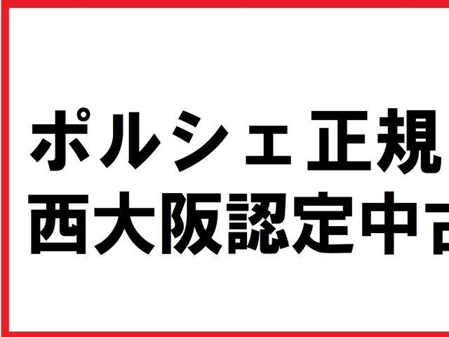 「ポルシェ」「ポルシェ」「クーペ」「大阪府」の中古車2