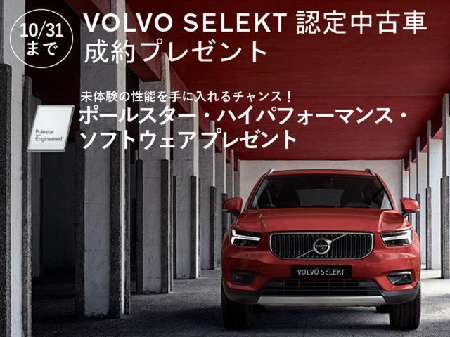 寝屋川市(国道170号沿い)のボルボ正規ディーラー最新CI「VOLVO RETAIL EXPERIENCE」を採用した明るく開放的な店舗に認定中古車(SELEKT)を大阪府最大級の常時45台以上展示!
