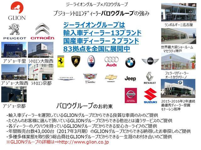 GT ブルーHDi 当社試乗車 ACC バックカメラ(2枚目)