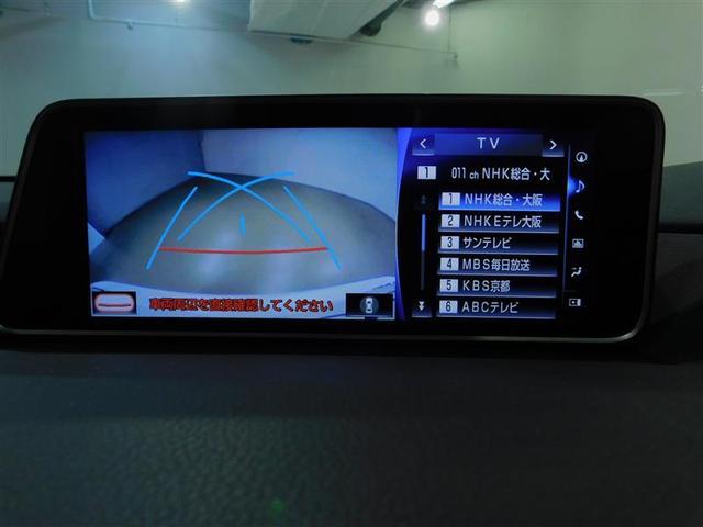 RX450h バージョンL レザーシート 認定中古車(14枚目)