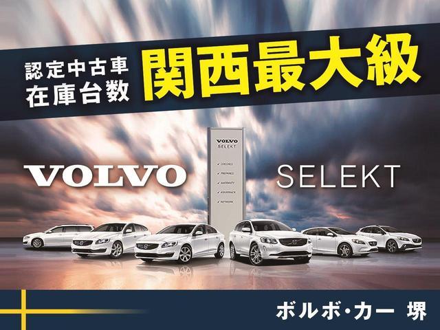 当店は大阪府堺市に位置し、常時45台の認定中古車を展示しております。弊社ネクステージグループで取り扱うボルボの認定中古車は全国最多200台オーバー!お気に入りの一台がきっと見つかるはず!