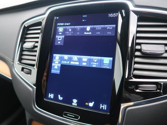 D5 AWD インスクリプション パーフォレーテッド・ファインナッパレザー アダプティブクルーズコントロール 360°カメラ シートベンチレーション シートヒーター パイロットアシスト(35枚目)