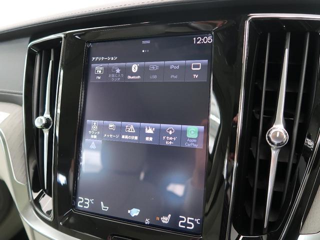 T6 ツインエンジン AWD インスクリプション インテリセーフ 禁煙車 アダプティブクルーズコントロール 360°ビューモニター LEDヘッドライト オートマチックハイビーム レザーシート 自動駐車システム 全席シートヒーター 19インチアルミ(23枚目)