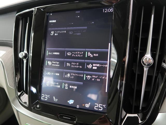 T6 ツインエンジン AWD インスクリプション インテリセーフ 禁煙車 アダプティブクルーズコントロール 360°ビューモニター LEDヘッドライト オートマチックハイビーム レザーシート 自動駐車システム 全席シートヒーター 19インチアルミ(24枚目)