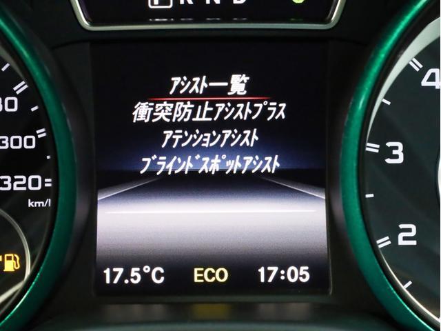 A45AMG4マチックペトロナスグリーンエディション 禁煙 30台限定車 専用エアロ 19AW 大径ブレーキ 専用内装 アルカンタラステアリングホイール AMGスポーツシート 大型シフトパドル 純正ナビTV アダプティブクルーズコントロール バックカメラ(32枚目)