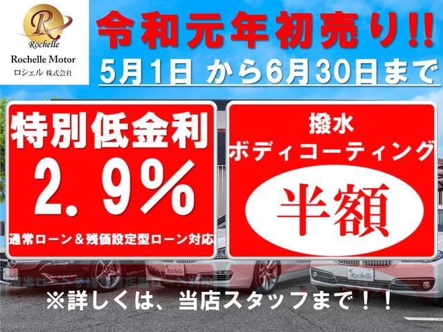◆◇◆令和元年初売りキャンペーン◆◇◆令和元年6月30日までにご成約いただいたお客様に限ります!!詳しくは当店スタッフまでお問い合わせくださいませ!!