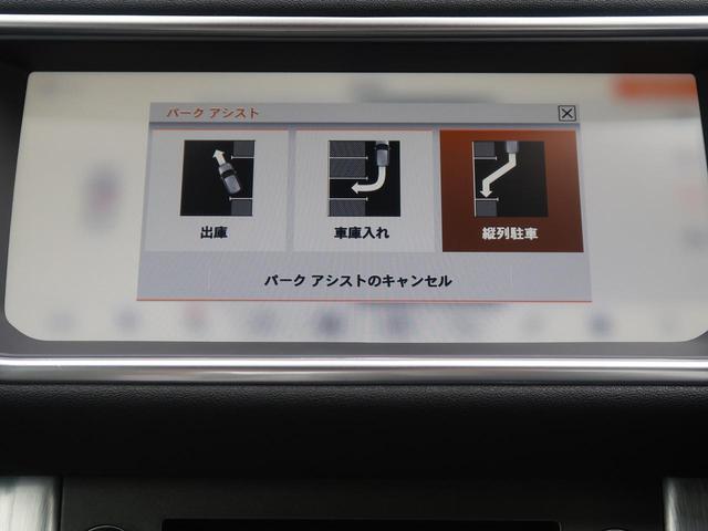 SEプラス 認定 黒革 パークアシスト MERIDIAN(6枚目)