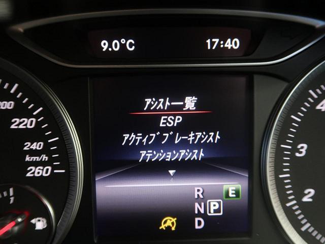 B180 スポーツ レーダーセーフティPKG ベーシックPKGプラス 前席シートヒーター LEDヘッドライト パークトロニック 純正HDDナビ バックカメラ(41枚目)
