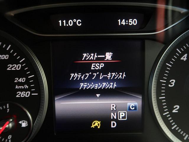 B250 4マチック スポーツ RセーフティPKG 純正ナビ フルセグTV バックカメラ LEDヘッドライト ビルトインETC 純正18インチAW ハーフレザーシート 前席ヒーター キーレスゴー AMGスタイリングエクステリア(41枚目)