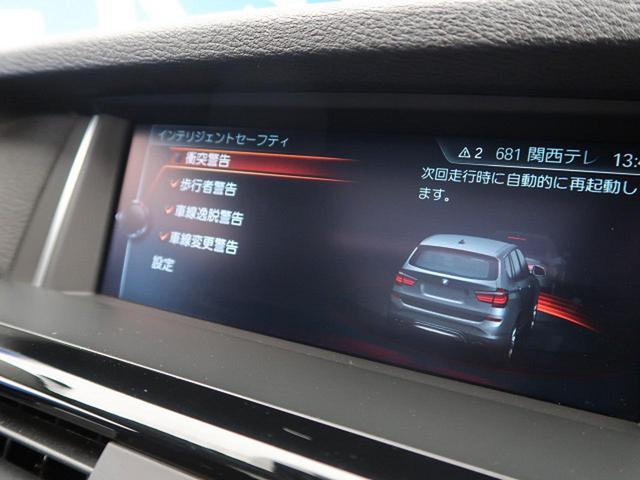 xDrive 20i Xライン サンルーフ モカブラウン革 ドライビングアシストプラス 純正HDDナビ フルセグTV 全周囲カメラ ミラーETC HIDヘッドライト 電動ゲート 純正18インチAW 前席パワーシート&ヒーター(9枚目)