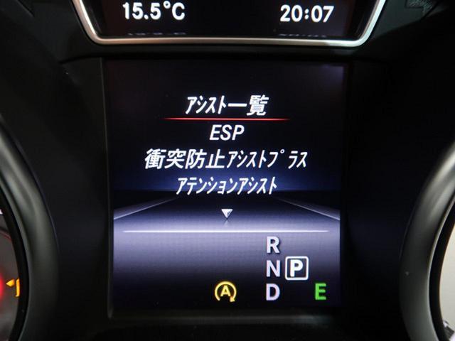 GLA180 オフロード レーダーセーフティPKG 純正HDDナビ フルセグTV バック&サイドカメラ HIDヘッドライト 純正18インチAW 電動リアゲート ハーフレザーシート 前席シートヒーター コンフォートサスペンション(55枚目)