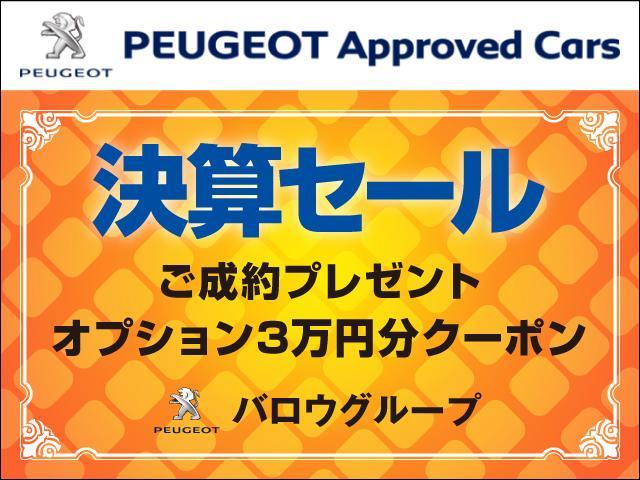 「プジョー」「プジョー 208」「コンパクトカー」「京都府」の中古車3