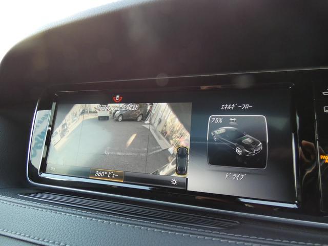 S300hロングAMGライン パノラマ黒革 Rモニター 禁煙(12枚目)