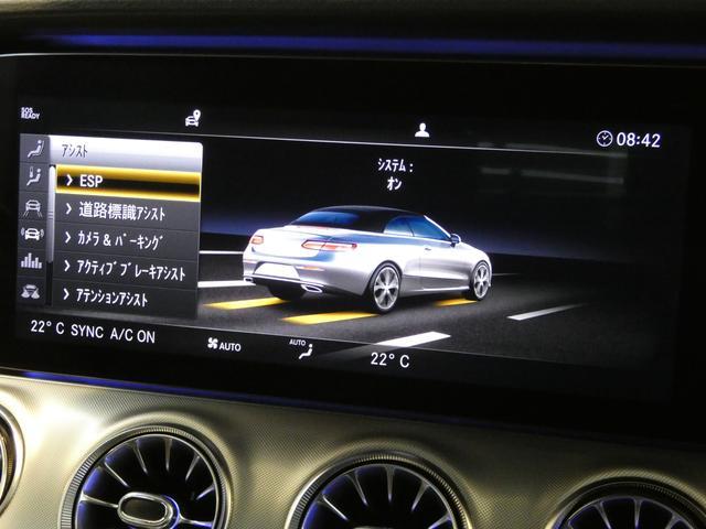 E200 カブリオレ レザーPKG ブラウンレザー レーダーセーフティPKG NEWステアリング 純正HDDナビ 地デジ 360°カメラ アップルカープレイ マルチビームLEDヘッドライト 禁煙 ワンオーナー 新車保証(42枚目)