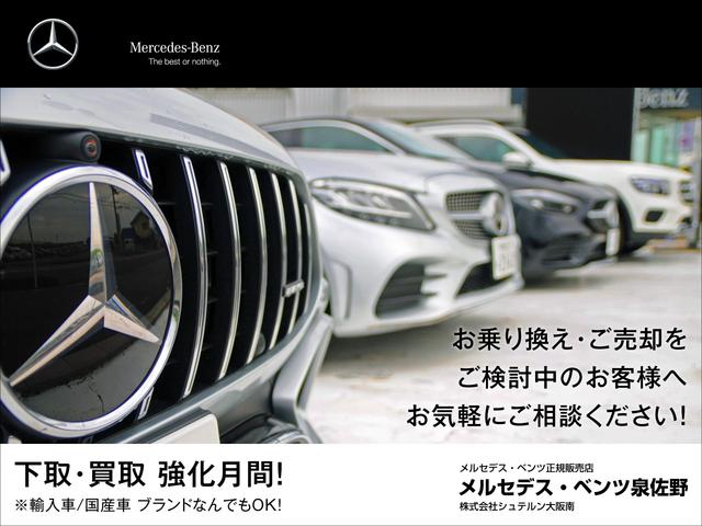 E250 アバンギャルド スポーツ レザーP 認定中古車2年保証(4枚目)