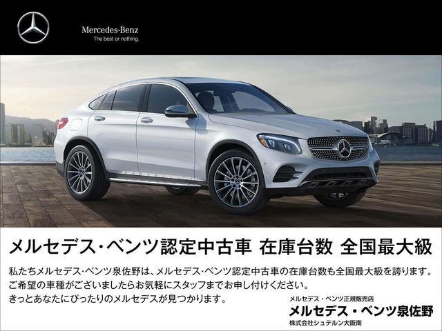 メルセデス・ベンツ認定中古車在庫台数、日本最大級を誇ります。ご希望の車種がございましたらお気軽にお電話ください。お客様にぴったりのメルセデスをご提案いたします。電話番号072-461-1411