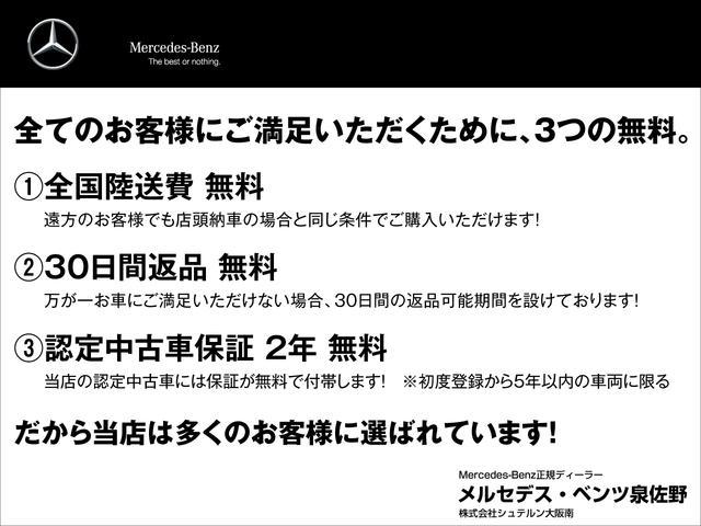 メルセデス・ベンツ認定中古車在庫台数、日本最大級を誇ります。ご希望の車種がございましたらお気軽にお電話ください。お客様にぴったりのメルセデスをご提案いたします。【電話番号072-461-1411】