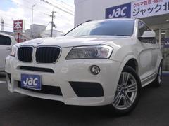 BMW X3Xdrive20iMスポーツ 純ナビTV ハーフレザー Bカ