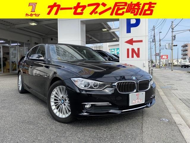 BMW 3シリーズ 320d ラグジュアリー 黒革・ナビ・HID・キーレス・バックカメラ・シートヒーター