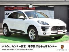 ポルシェ マカンPDK 4WD 新車保証+認定保証 PDLS