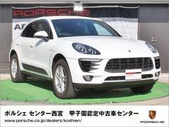 ポルシェ マカンPDK 4WD 新車保証 認定保証 キセノン
