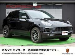 ポルシェ マカンS PDK 4WD 当社新車販売車両 メモリーシート