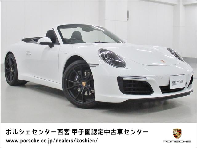 ポルシェ 911カレラカブリオレ PDK 禁煙車 右H 新車保証継承