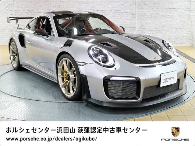 ポルシェ 911GT2 RS ヴァイザッハパッケージ クラブスポーツパッケージ LEDメインブラックヘッドライトPDLS+ クロノパッケージ フロントリフトシステム アルミペダル/フットレスト リバーシングカメラ