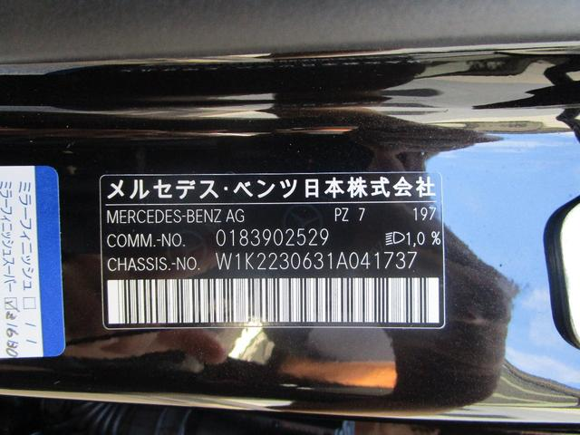 S500 4マチック AMGライン ワンオーナー 左Hディーラー車 禁煙車 パノラミックスライディングルーフ(52枚目)