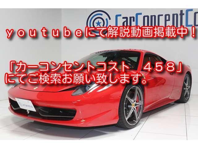 「フェラーリ」「フェラーリ 458イタリア」「クーペ」「福岡県」の中古車2