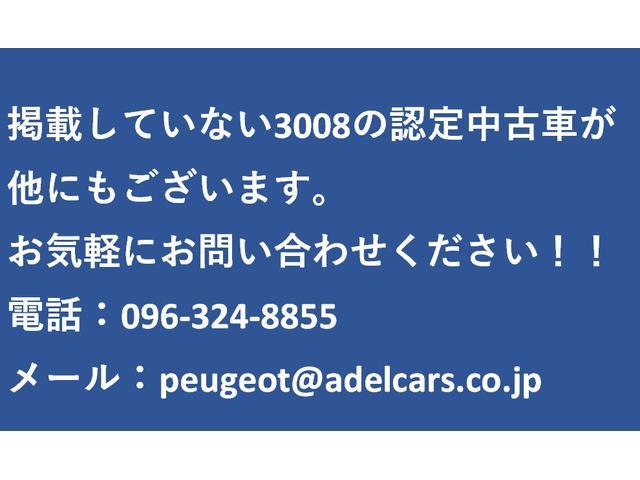 「プジョー」「3008」「SUV・クロカン」「熊本県」の中古車3