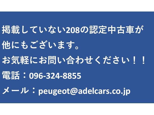 「プジョー」「208」「コンパクトカー」「熊本県」の中古車3