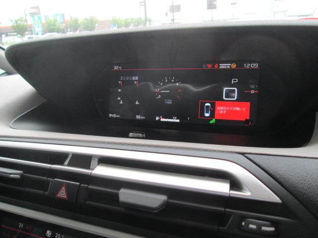 ドライバーの必要情報が視界内に表示される、フルデジタルのワイドスクリーン。スピードメーター、タコメーター、トリップコンピューター表示に加え、360°ビジョン、フロント、リアカメラの情報を表示します。