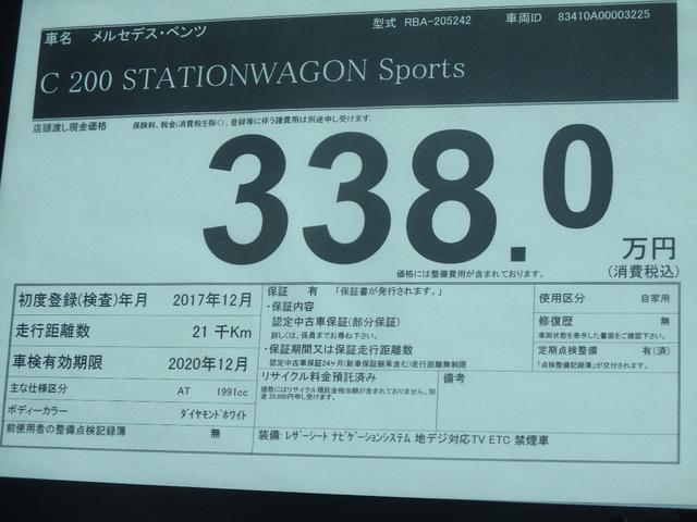 C200 ステーションワゴン スポーツ(31枚目)
