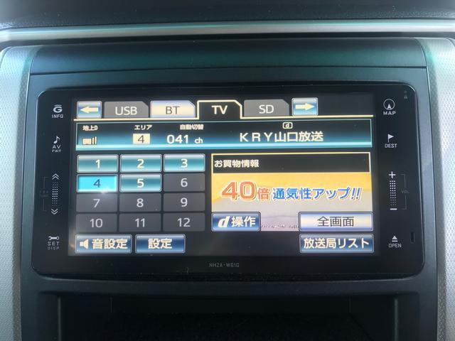 240S 7人乗 ナビTV バックカメラ 社外アルミ HID(13枚目)