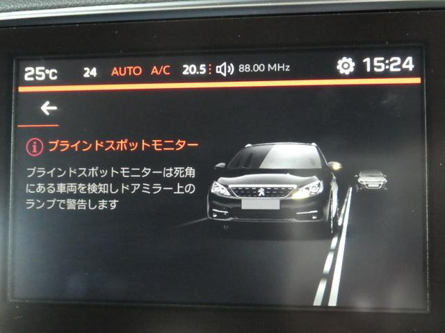 SW GT ブルーHDi 新車保証継承 純正ナビ ETC(20枚目)