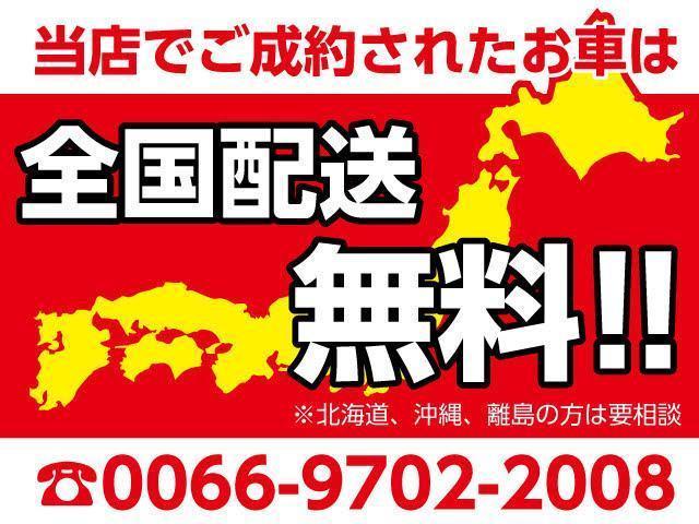 全国配送無料(※北海道、沖縄、離島の方要相談)。下見試乗OK!!! フリーダイヤル006697022008