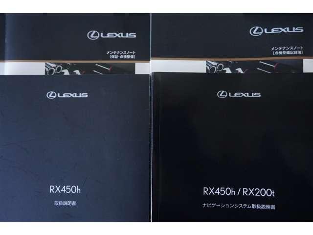 RX450h 認定中古車 本革シート 三眼フルLED(19枚目)