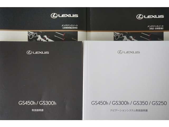 GS450h Iパッケージ レクサス認定中古車(17枚目)